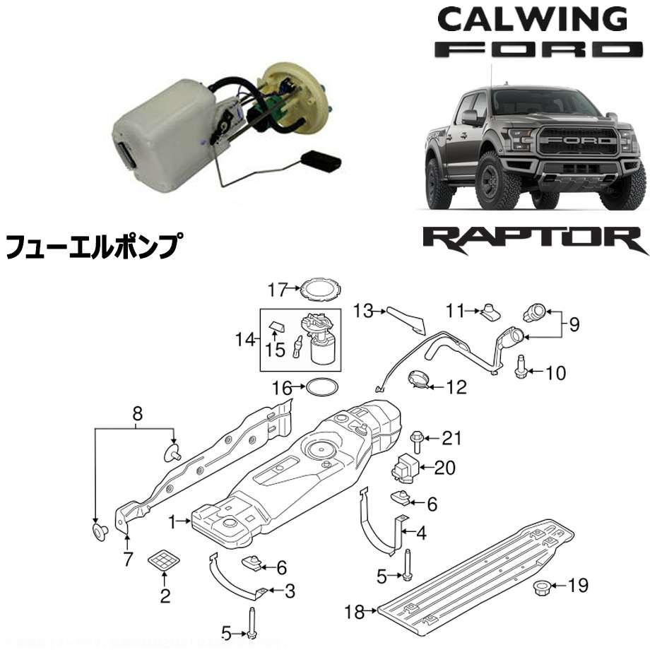 FORD/フォード F-150 RAPTOR/ラプター '17y- | フューエルポンプ ASSY センダー付き MOTORCRAFT純正 【アメ車パーツ】