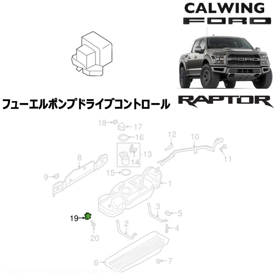 FORD/フォード F-150 RAPTOR/ラプター '17y- | フューエルポンプドライブ コントロールモジュール MOTORCRAFT純正 【アメ車パーツ】