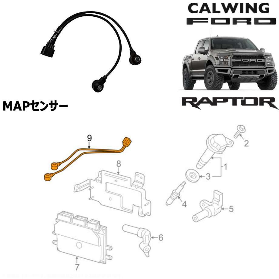 FORD/フォード F-150 RAPTOR/ラプター '17y- | MAPセンサー MOTORCRAFT純正 【アメ車パーツ】
