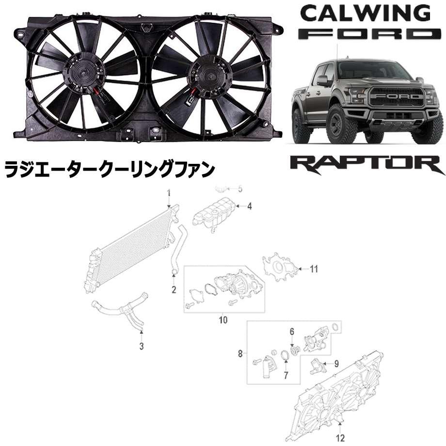 FORD/フォード F-150 RAPTOR/ラプター '17y- | ラジエーター クーリングファン ラジエーターファン MOTORCRAFT純正 【アメ車パーツ】