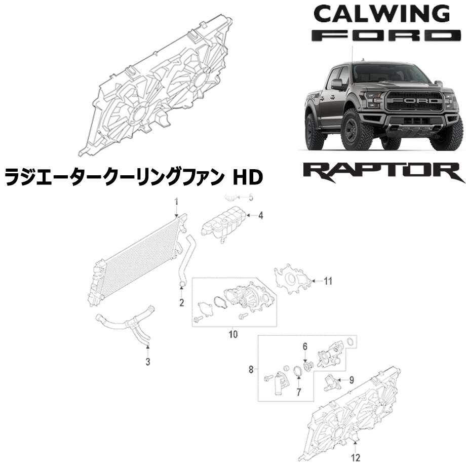 FORD/フォード F-150 RAPTOR/ラプター '17y- | ヘビーデューティ ラジエーター クーリングファン ラジエーターファン MOTORCRAFT純正 【アメ車パーツ】