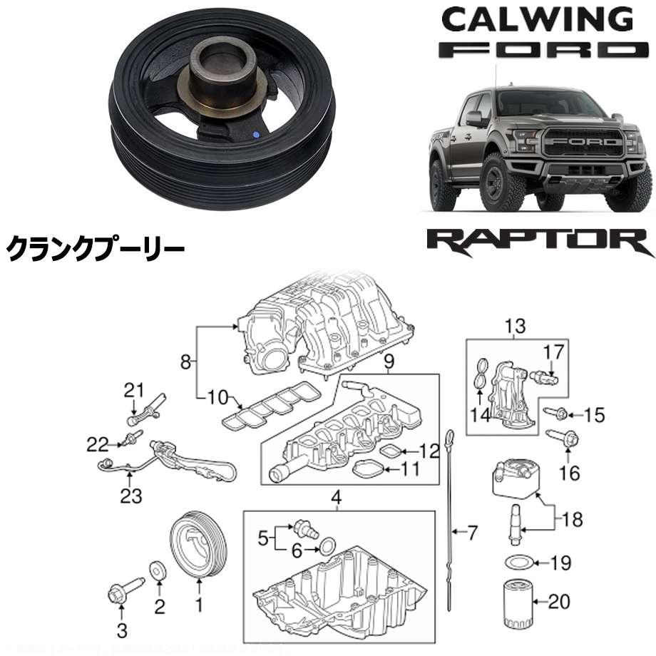 FORD/フォード F-150 RAPTOR/ラプター '17y- | クランクプーリー MOTORCRAFT純正 【アメ車パーツ】
