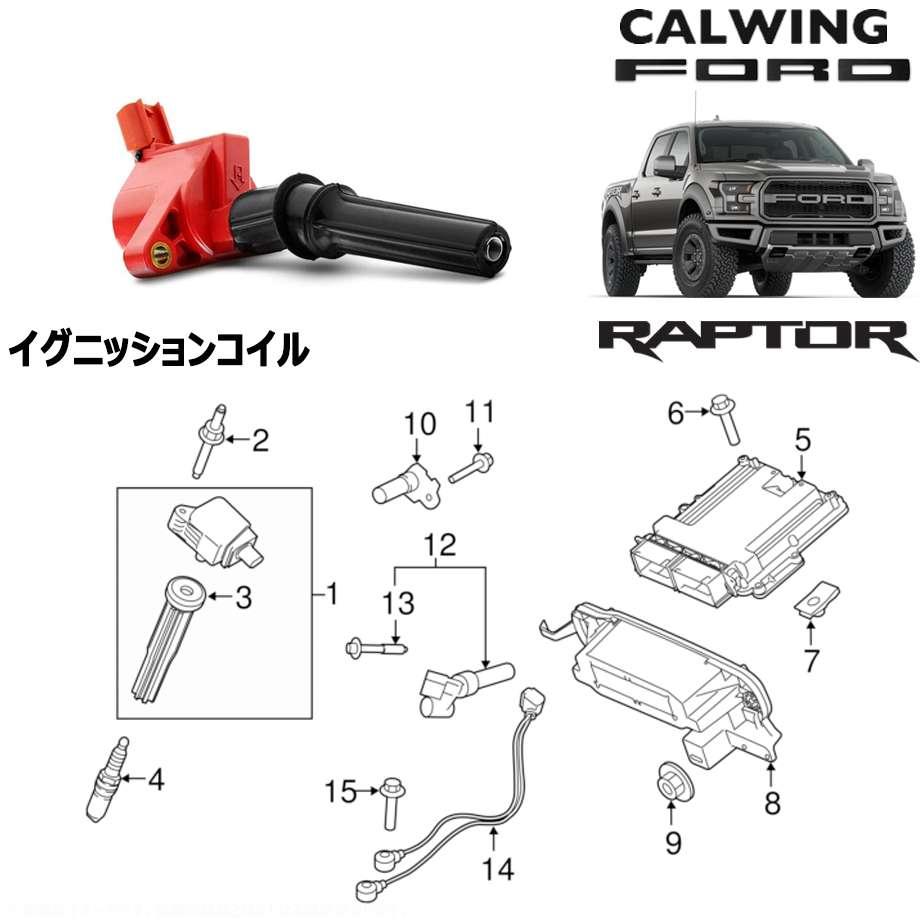 FORD/フォード F-150 RAPTOR/ラプター '17y- | イグニッションコイル MOTORCRAFT純正 【アメ車パーツ】
