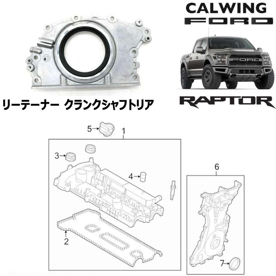 FORD/フォード F-150 RAPTOR/ラプター '17y-   リテーナー ASSY クランクシャフト リア MOTORCRAFT純正 【アメ車パーツ】