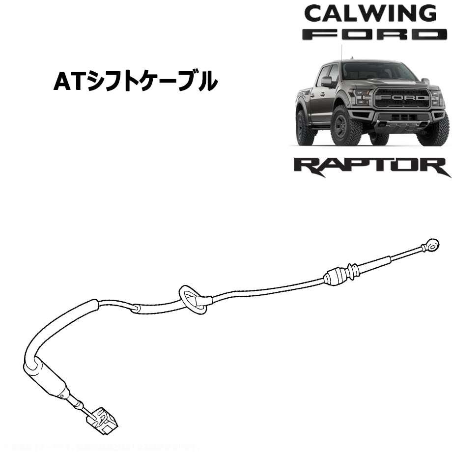 FORD/フォード F-150 RAPTOR/ラプター '17y-   ATシフトケーブル MOTORCRAFT純正 【アメ車パーツ】