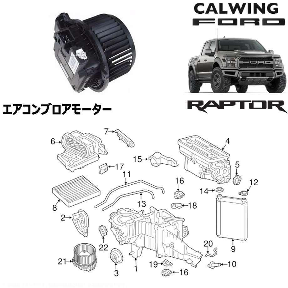 FORD/フォード F-150 RAPTOR/ラプター '17y- | エアコンブロアモーター MOTORCRAFT純正 【アメ車パーツ】