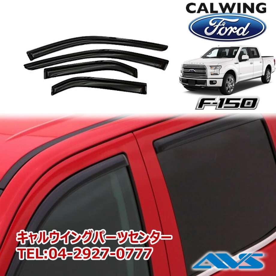 FORD/フォード F150 クルーキャブ '15y-'18y   ドアバイザー スリム 4PC AVS オートベントシェイド Made in USA【アメ車パーツ】