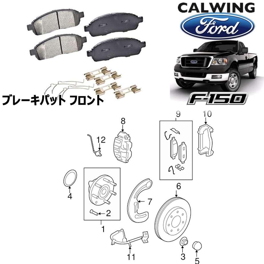 FORD/フォード F150 '04y-'08y | ブレーキパット フロント【アメ車パーツ】