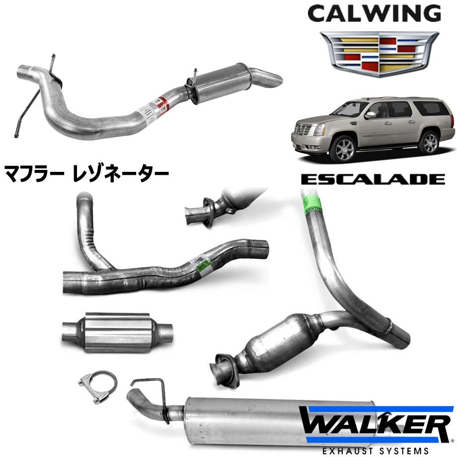 CADILLAC/キャデラック ESCALADE/エスカレード '07y-'10y | マフラー レゾネーター WALKER/ウォーカー【アメ車パーツ】