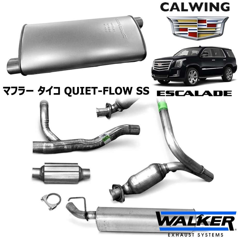 CADILLAC/キャデラック ESCALADE/エスカレード '07y- | マフラー タイコ QUIET-FLOW SS WALKER/ウォーカー【アメ車パーツ】