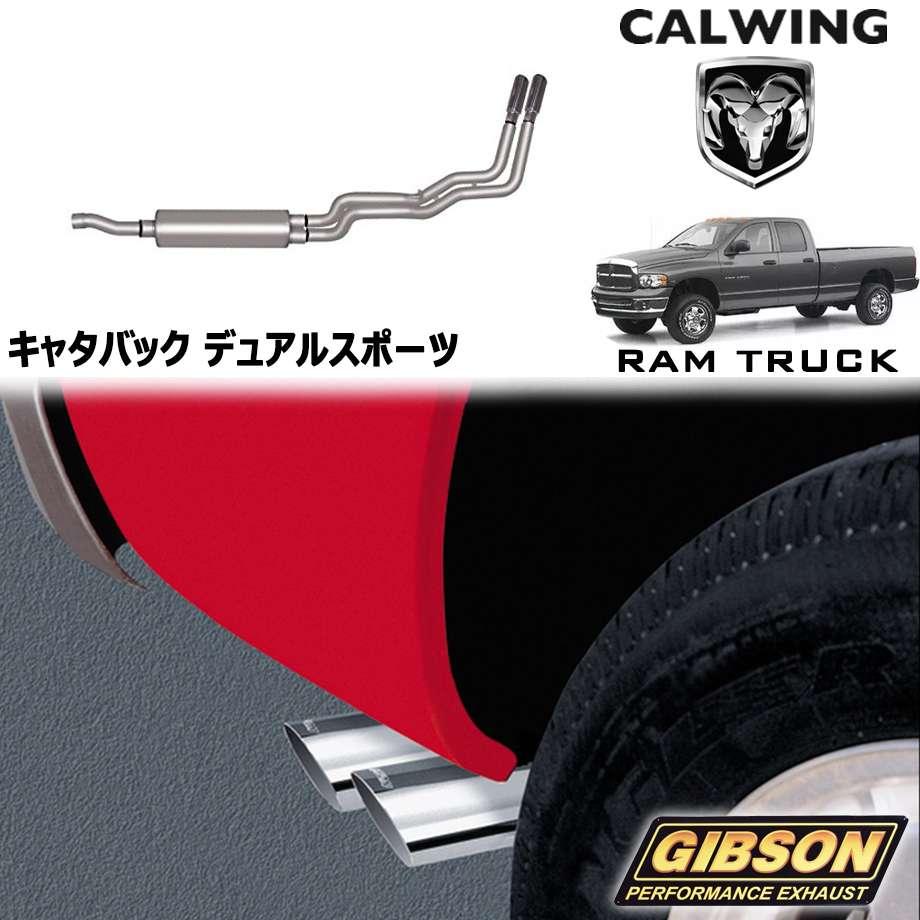 RAM TRUCKS ラムピックアップトラック 5.7L '03y | マフラー キャタバック デュアルスポーツ GIBSON/ギブソン【アメ車パーツ】