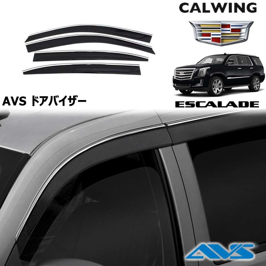 CADILLAC/キャデラック ESCALADE/エスカレード '15y- | ドアバイザー スリム 4PC AVS オートベントシェイド Made in USA【アメ車パーツ】