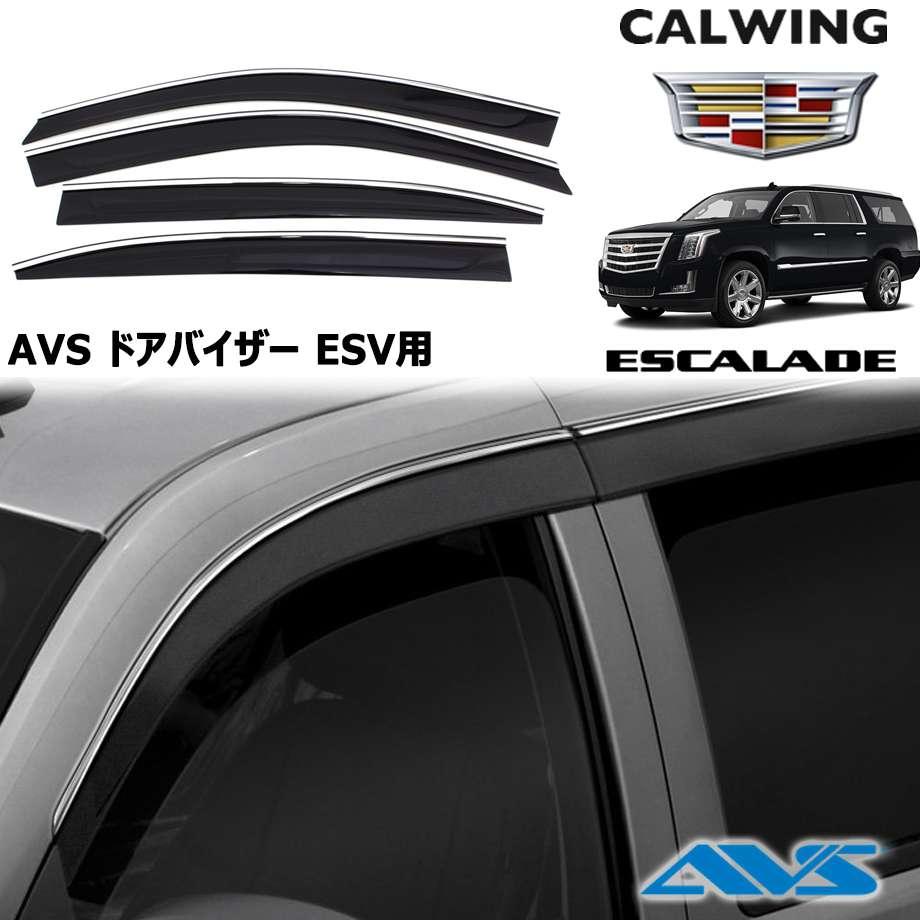 CADILLAC/キャデラック ESCALADE/エスカレード ESV '15y-   ドアバイザー スリム 4PC AVS オートベントシェイド Made in USA【アメ車パーツ】
