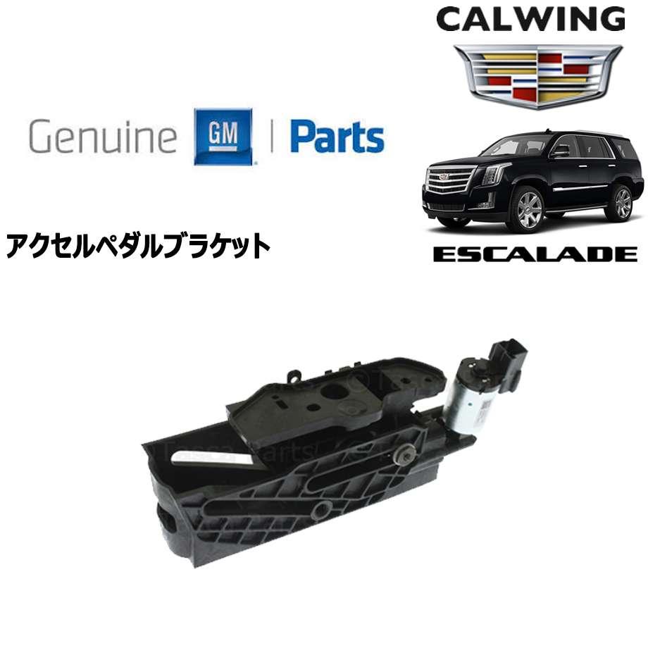 CADILLAC/キャデラック ESCALADE/エスカレード '15y- | アクセルペダルブラケット モーター付き GM純正【アメ車パーツ】