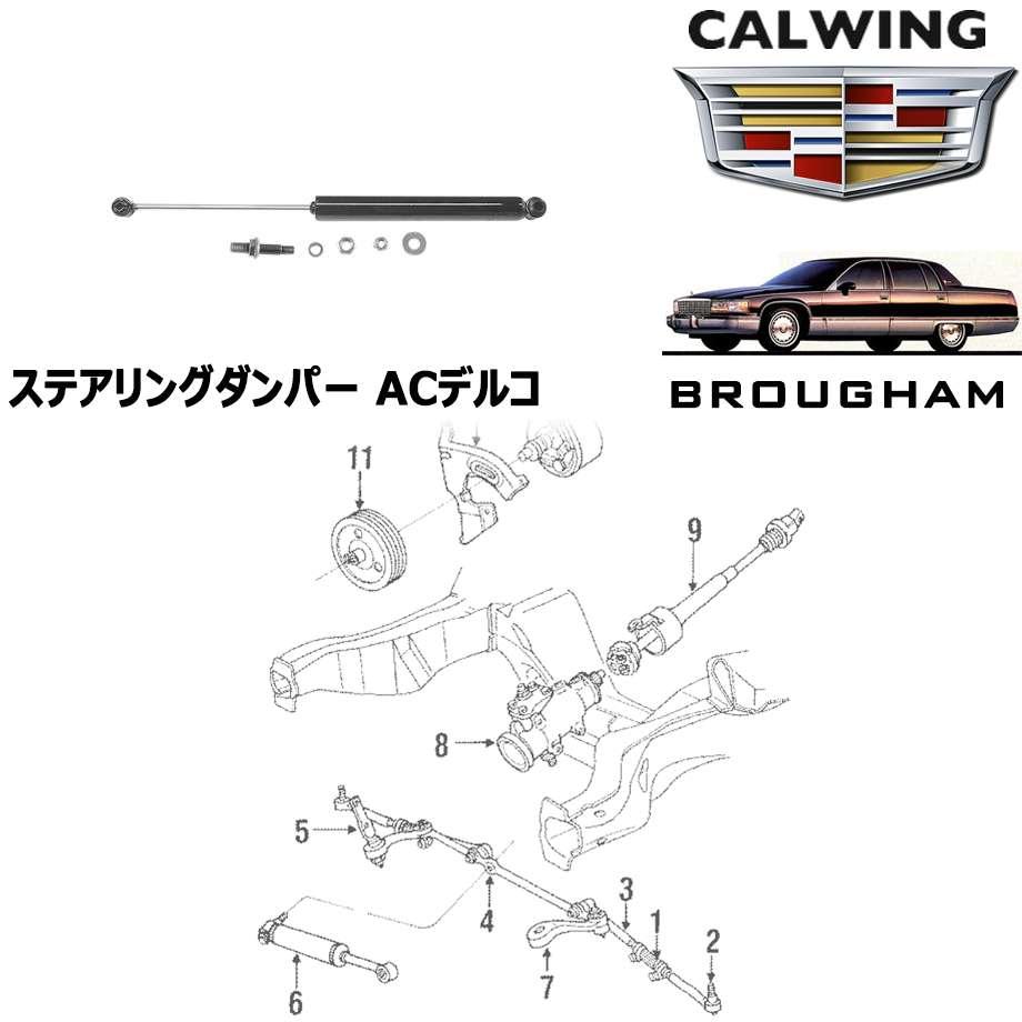 CADILLAC/キャデラック ブロアム '94y   ステアリングダンパー GM純正【アメ車パーツ】