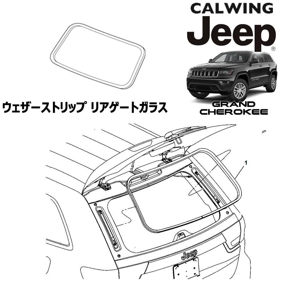 JEEP/ジープ GRAND CHEROKEE/グランドチェロキー '11y-'19y | ウェザーストリップ リアゲートガラス MOPAR純正【アメ車パーツ】