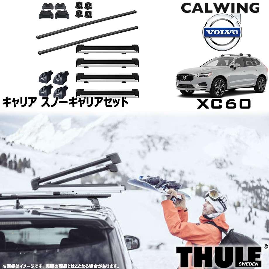 VOLVO/ボルボ XC60 クロスカントリー ダイレクトルーフレール付き車 '18y-   スノーキャリアセット フット スクエアバー スノーパックエクステンダー THULE/スーリー【欧州車パーツ】