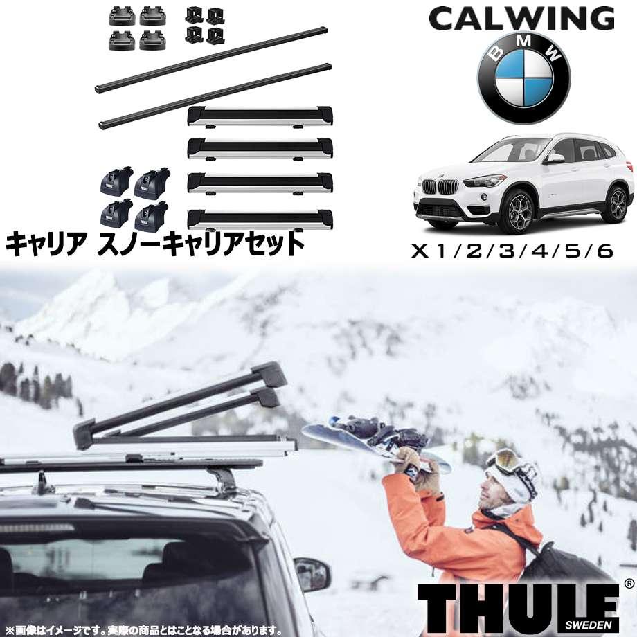 BMW X1 F48/X2 F39/X3 G01/X4/X5/X6 F16 ダイレクトルーフレール付き車 | スノーキャリアセット フット スクエアバー スノーパックエクステンダー THULE/スーリー【欧州車パーツ】