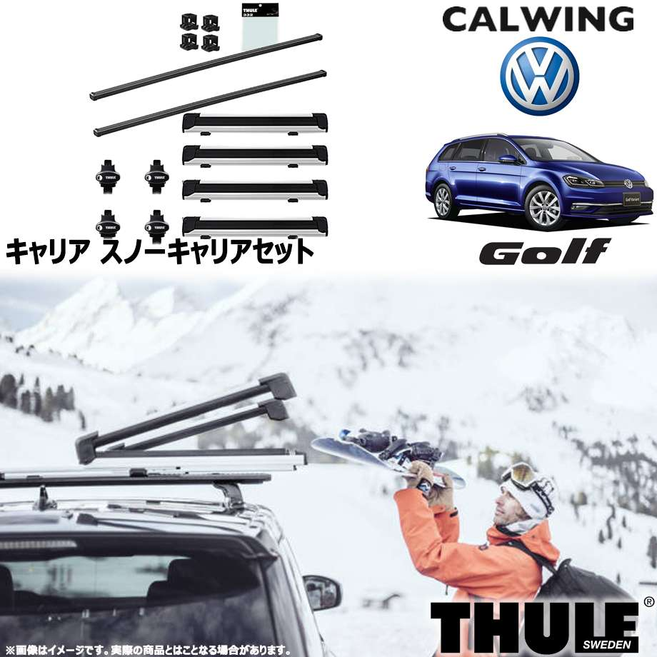 VOLKSWAGEN/フォルクスワーゲン GOLF/ゴルフワゴン ヴァリアント ルーフレール付き '14y- | スノーキャリアセット フット スクエアバー スノーパックエクステンダー THULE/スーリー【欧州車パーツ】