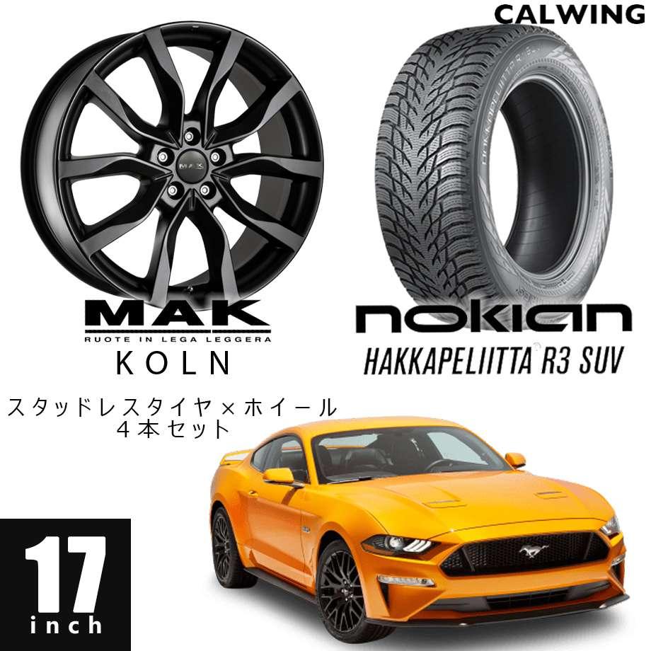FORD/フォード MUSTANG/マスタング '15y-'19y   スタッドレスタイヤ&ホイール 4本セット MAK ケルン 17インチ NOKIAN ハッカペリッタ R3SUV 235/55R17