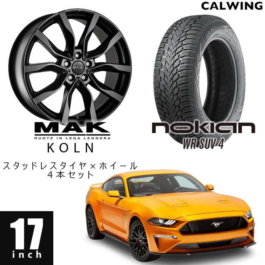 FORD/フォード MUSTANG/マスタング '15y-'19y   スタッドレスタイヤ&ホイール 4本セット MAK ケルン 17インチ NOKIAN アーバンウインター SUV4 235/55R17