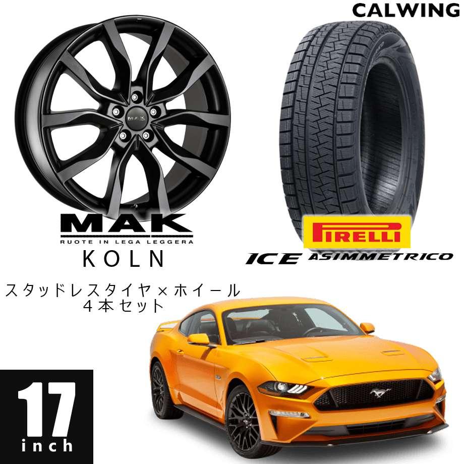 FORD/フォード MUSTANG/マスタング '15y-'19y | スタッドレスタイヤ&ホイール 4本セット MAK ケルン 17インチ 17インチ PIRELLI アイスアシンメトリコ 235/55R17