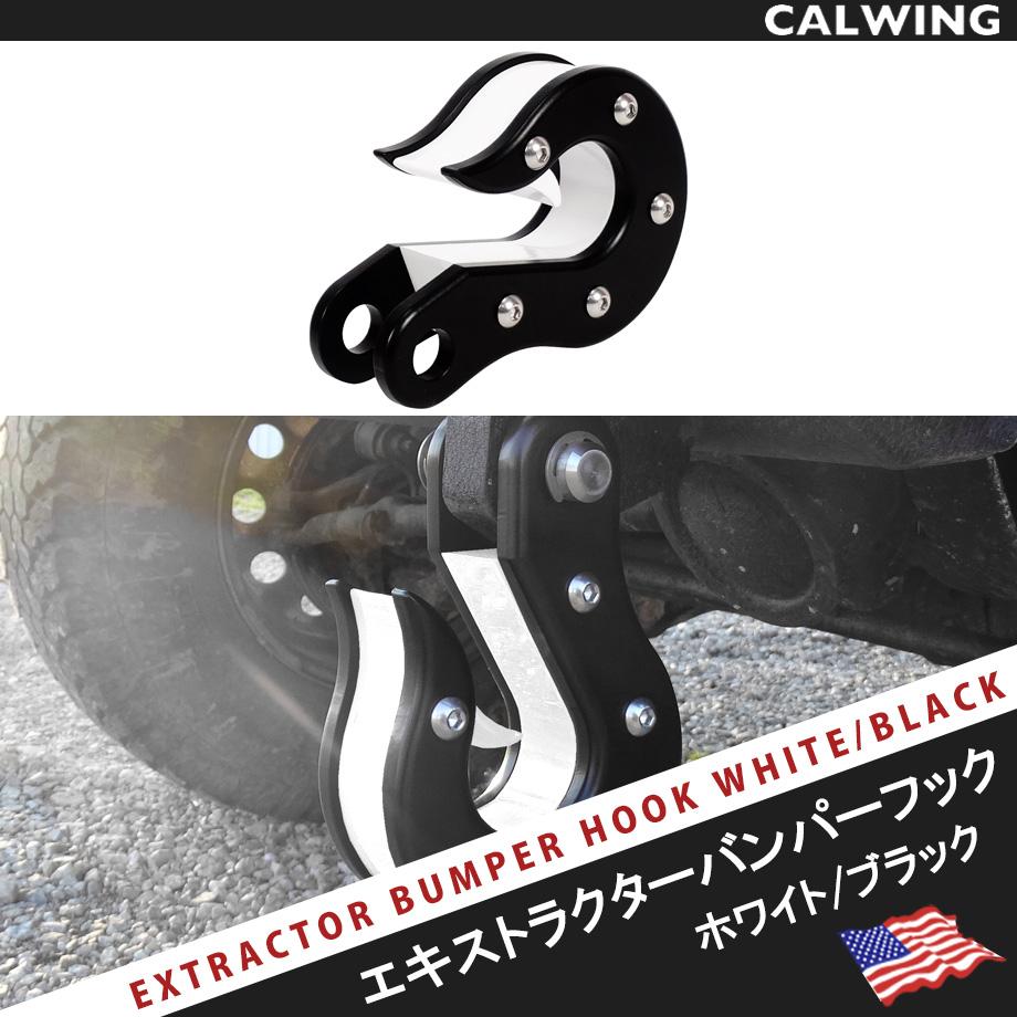 【正規品】モンスター級 インパクト抜群 WickedRails製 エクストラクターバンパーフック ホワイト&ブラック アメリカンオフロード MADE IN USA