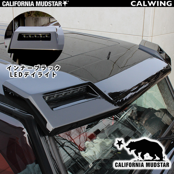 【カリフォルニアマッドスター/CALIFORNIA MUDSTAR★】メルセデスベンツ Gクラス ゲレンデヴァーゲン W463 6x6 4x4 スクエアード スタイル フロント ルーフスポイラー インナーブラックLED【欧州車パーツ】