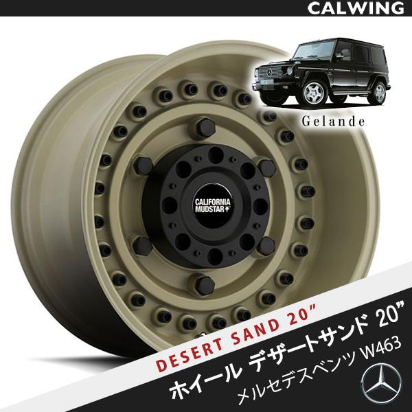 メルセデスベンツ Gクラス W463 ゲレンデ等 1台分 4本セット カリフォルニアマッドスターワイドフェンダー用 オフロードホイール 20インチ 9.5J 5H PCD130 デザートサンド 【欧州車パーツ】