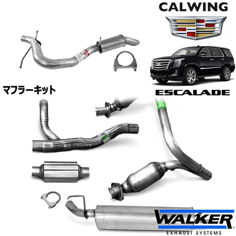 CADILLAC/キャデラック ESCALADE/エスカレード '07y- | マフラーキット WALKER/ウォーカー【アメ車パーツ】