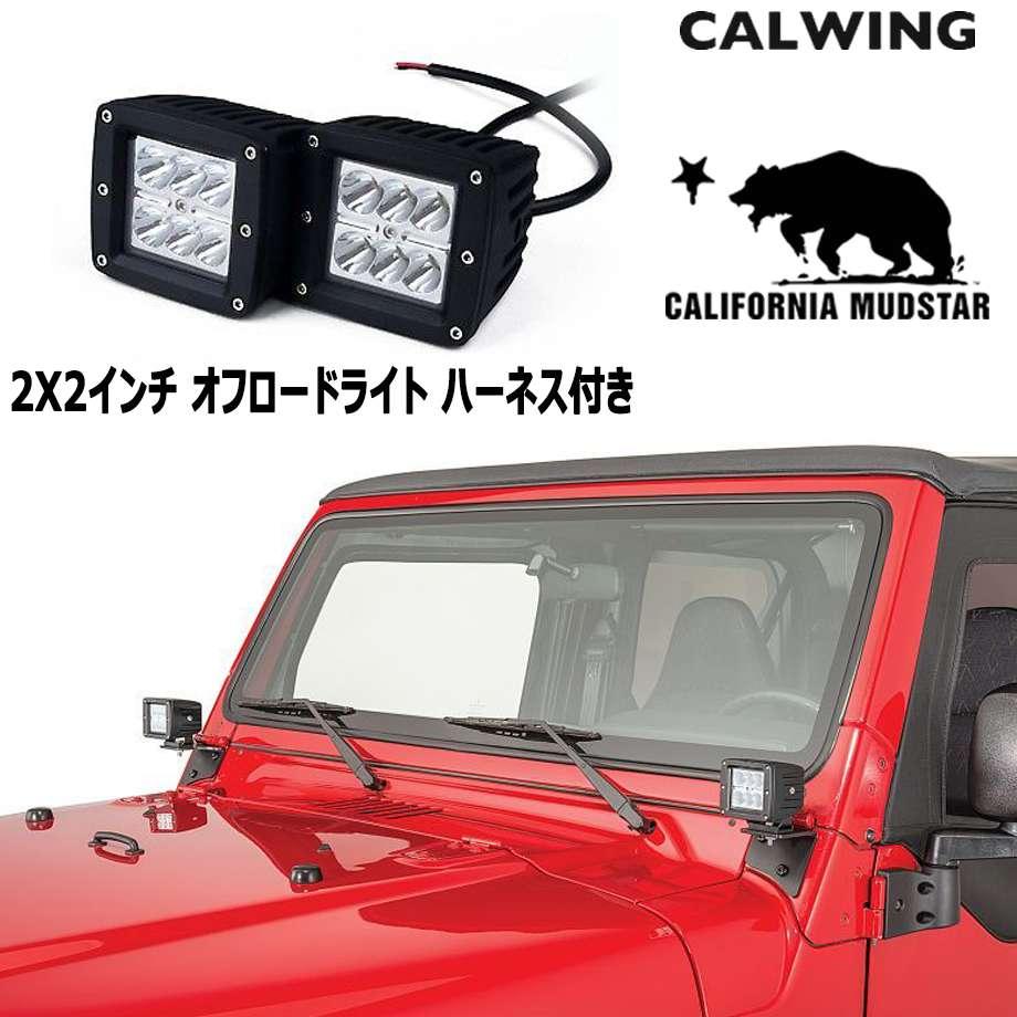 【カリフォルニアマッドスター/CALIFORNIA MUDSTAR★】オフロードライト LED 2×2インチ 24W 2個入 ハーネス付き