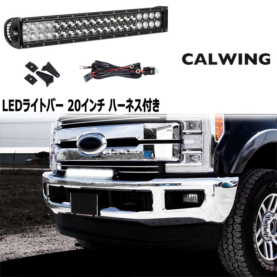 インパクト抜群! LED コンボ ライトバー 20インチ 120W 6000K ブラケット/スイッチ付きハーネス付属 オフロード 汎用品
