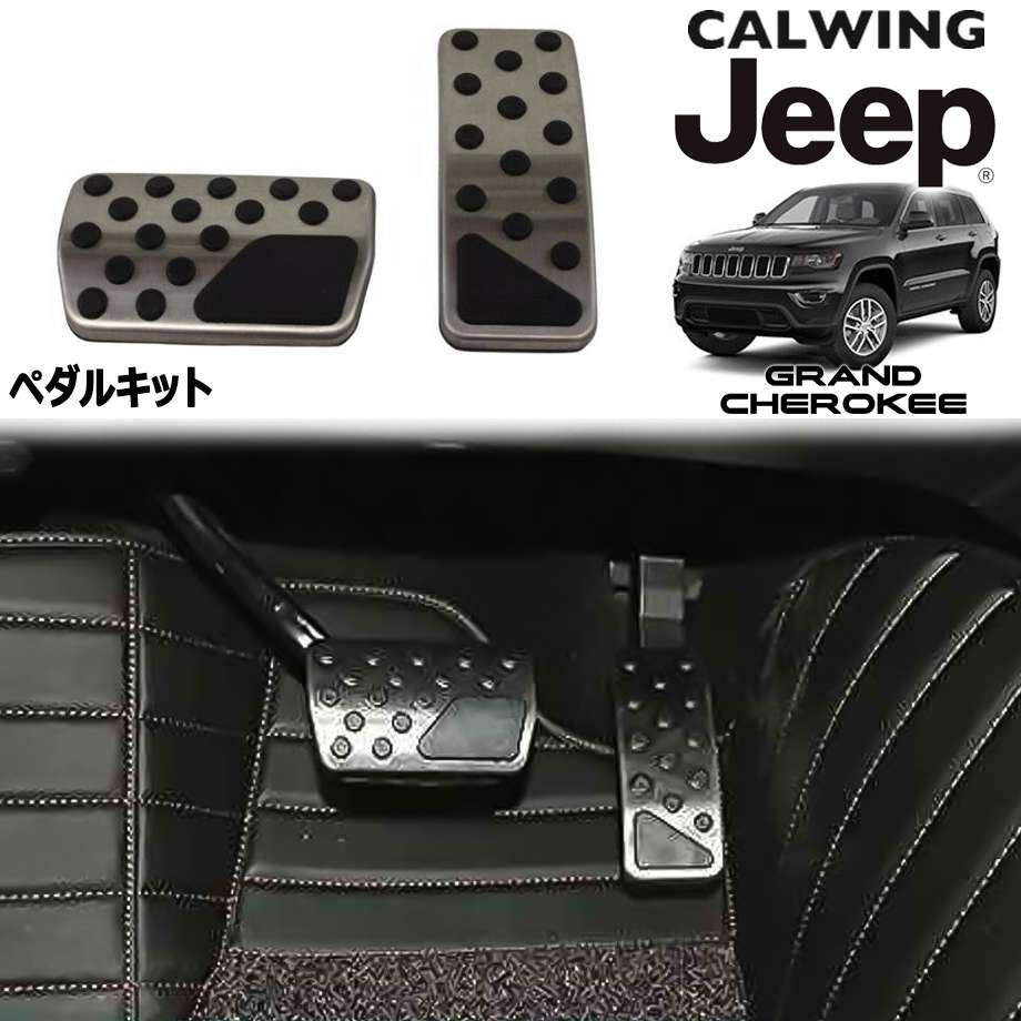 JEEP/ジープ GRAND CHEROKEE/グランドチェロキー '11y- | ペダルキット 2PCS MOPAR純正【アメ車パーツ】