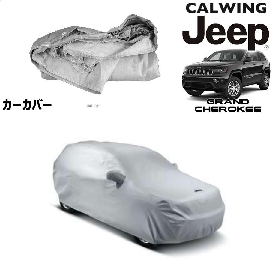 JEEP/ジープ GRAND CHEROKEE/グランドチェロキー '11y- | カーカバー MOPAR純正【アメ車パーツ】