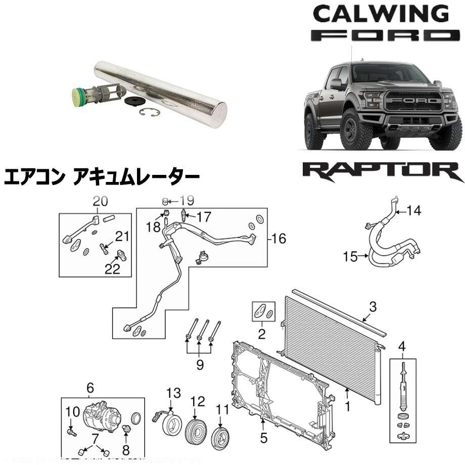 FORD/フォード F150 RAPTOR/ラプター '17y- | エアコン アキュームレーター MOTORCRAFT純正【アメ車パーツ】