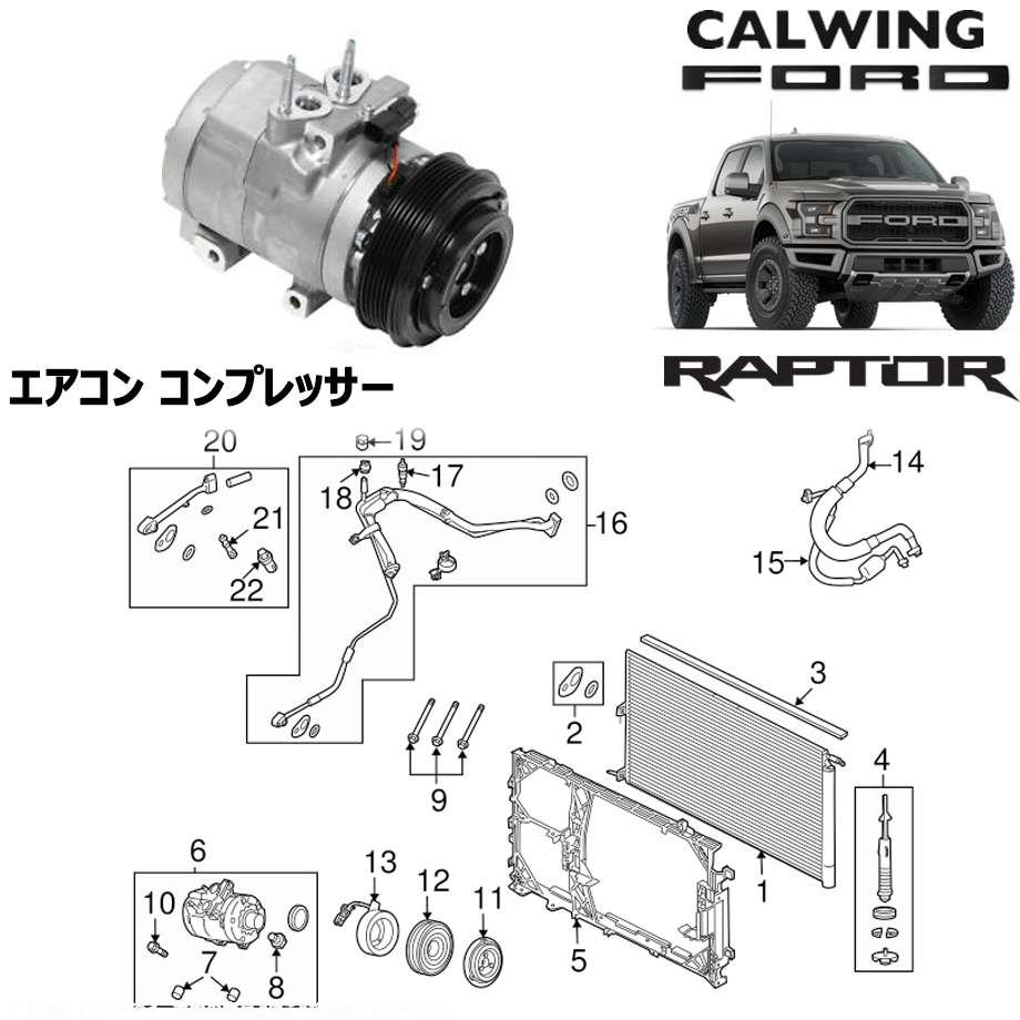 FORD/フォード F150 RAPTOR/ラプター '17y-   エアコン コンプレッサー MOTORCRAFT純正【アメ車パーツ】
