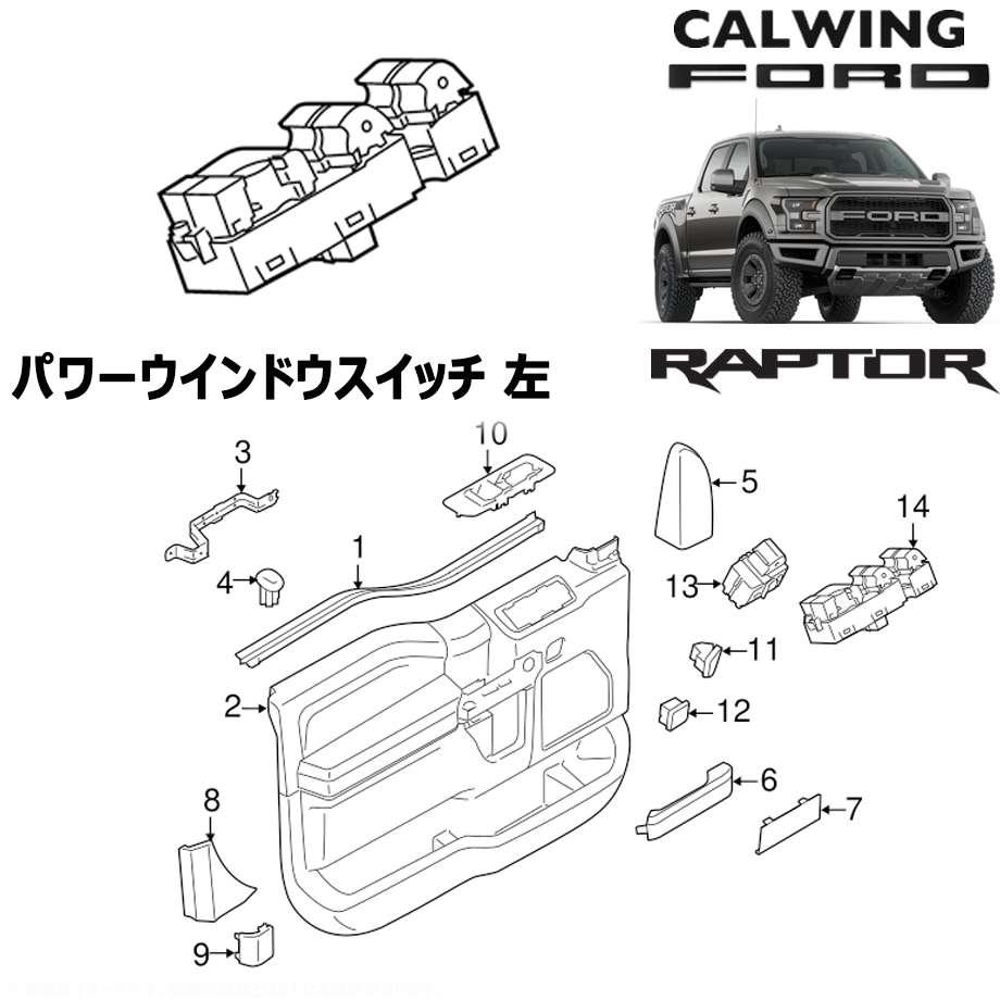 FORD/フォード F150 RAPTOR/ラプター '17y- | パワーウインドウスイッチ 左 MOTORCRAFT純正【アメ車パーツ】