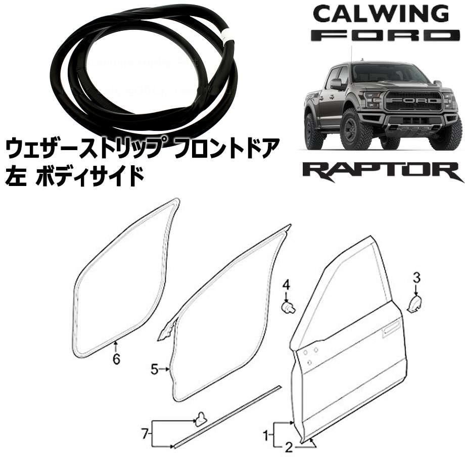 FORD/フォード F150 RAPTOR/ラプター '17y- | ウェザーストリップ フロントドア 左 ボディサイド MOTORCRAFT純正【アメ車パーツ】