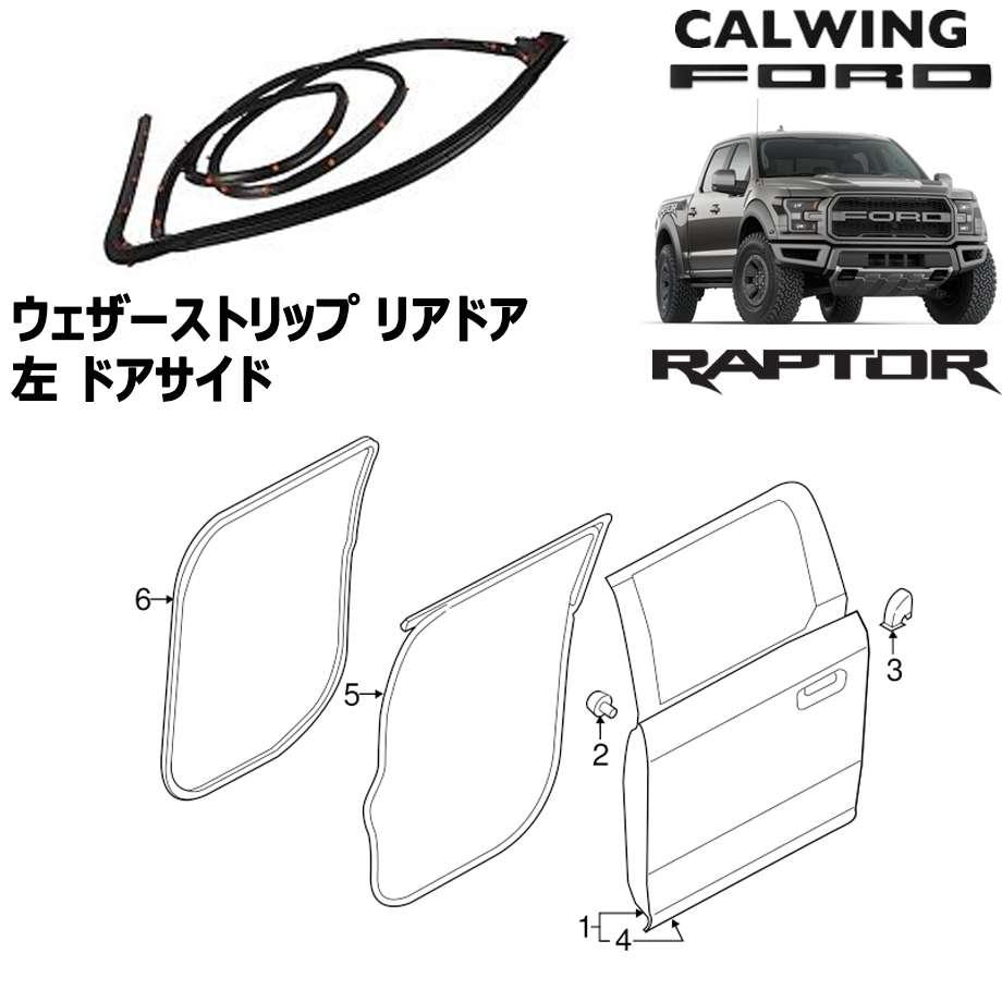 FORD/フォード F150 RAPTOR/ラプター '17y- | ウェザーストリップ リアドア 左 ドアサイド MOTORCRAFT純正【アメ車パーツ】