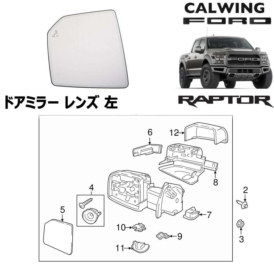 FORD/フォード F150 RAPTOR/ラプター '17y- | ドアミラーレンズ 左 MOTORCRAFT純正【アメ車パーツ】