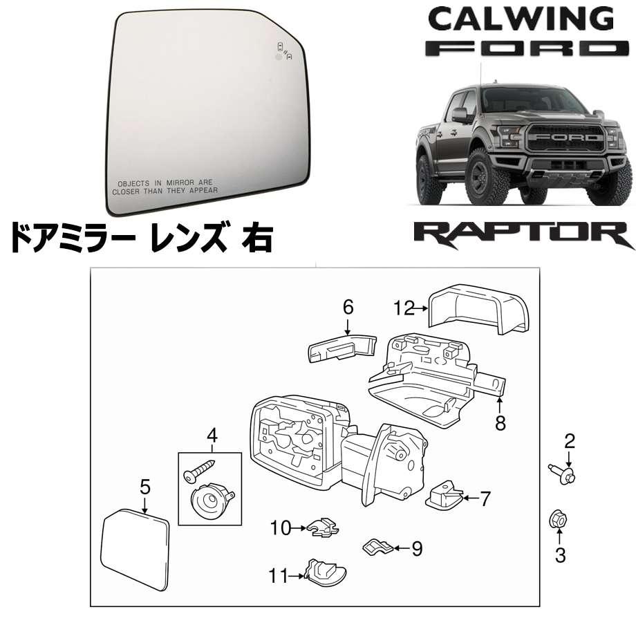 FORD/フォード F150 RAPTOR/ラプター '17y- | ドアミラーレンズ 右 MOTORCRAFT純正【アメ車パーツ】