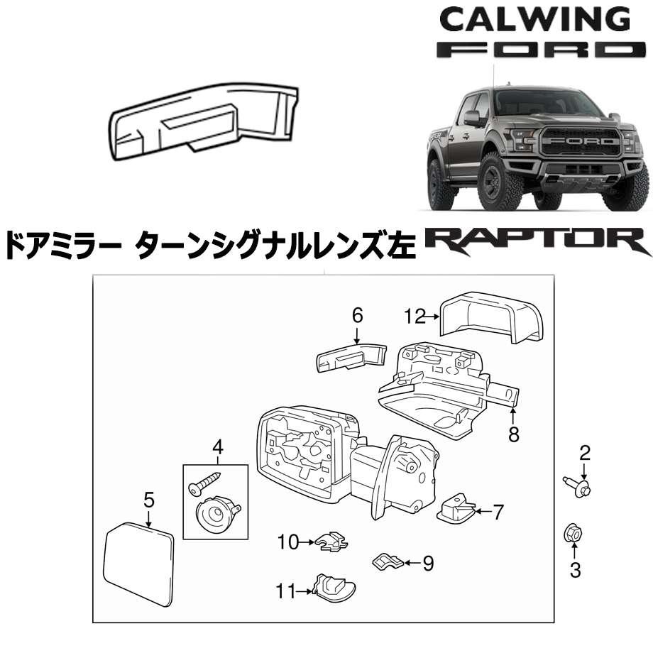 FORD/フォード F150 RAPTOR/ラプター '17y- | ドアミラーターンシグナルレンズ 左 MOTORCRAFT純正【アメ車パーツ】