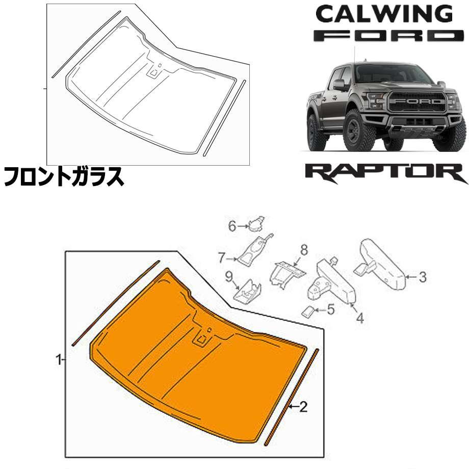 FORD/フォード F150 RAPTOR/ラプター '17y- | フロントガラス フロントウインドウ MOTORCRAFT純正【アメ車パーツ】