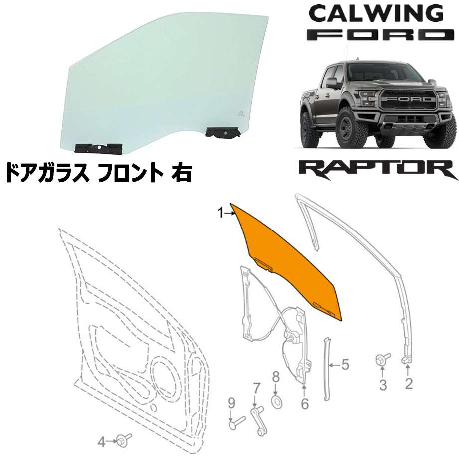 FORD/フォード F150 RAPTOR/ラプター '17y-   ドアガラス フロント 右 MOTORCRAFT純正【アメ車パーツ】