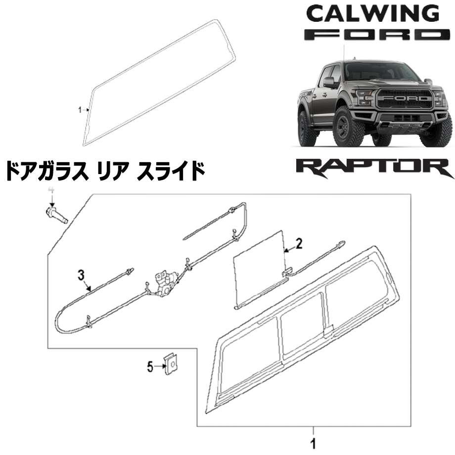 FORD/フォード F150 RAPTOR/ラプター '17y-   ドアガラス リアスライド MOTORCRAFT純正【アメ車パーツ】