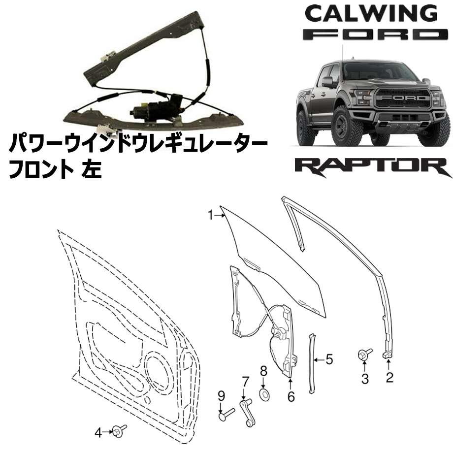 FORD/フォード F150 RAPTOR/ラプター '17y- | パワーウインドウレギュレーター フロント 左 MOTORCRAFT純正【アメ車パーツ】