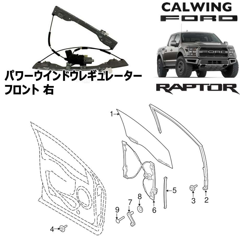 FORD/フォード F150 RAPTOR/ラプター '17y-   パワーウインドウレギュレーター フロント 右 MOTORCRAFT純正【アメ車パーツ】