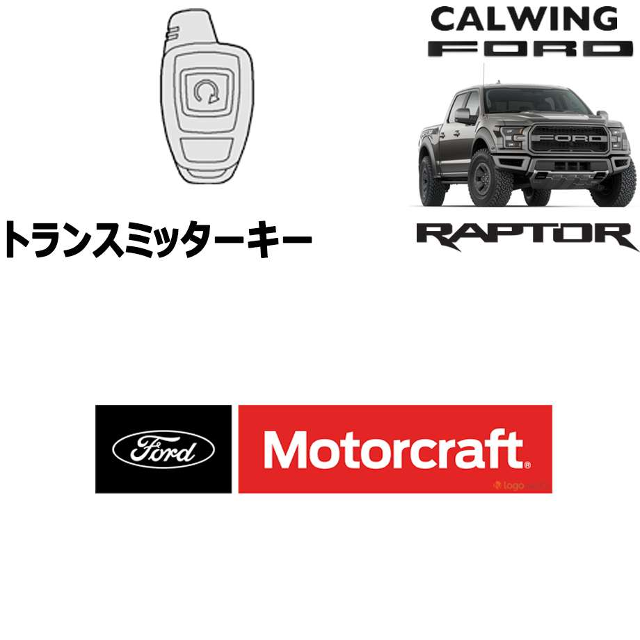FORD/フォード F150 RAPTOR/ラプター '17y- | キーレストランスミッター MOTORCRAFT純正【アメ車パーツ】