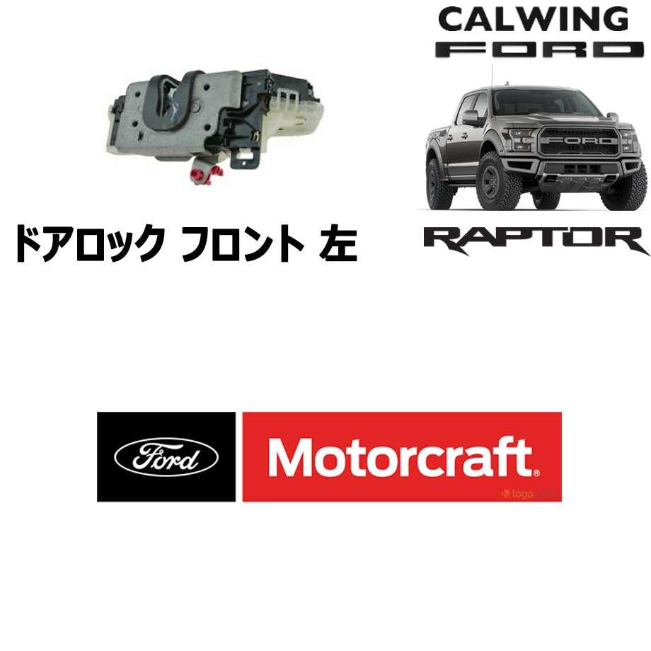 FORD/フォード F150 RAPTOR/ラプター '17y- | ドアロックASSY フロント 左 MOTORCRAFT純正【アメ車パーツ】