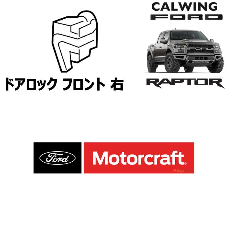 FORD/フォード F150 RAPTOR/ラプター '17y- | ドアロックASSY フロント 右 MOTORCRAFT純正【アメ車パーツ】
